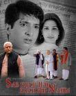 Sab Kuch Hai Kuch Bhi Nahin (2005)