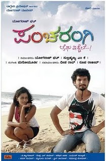 Pancharangii (2010) - Kannada Movie