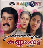 Nokkathaa Dhoorathu Kannum Nattu (1984) - Malayalam Movie