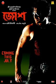 Joshh (2010) - Bengali Movie