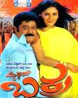 Mr Bakra (2005) - Kannada Movie