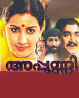 Appunni (1984) - Malayalam Movie