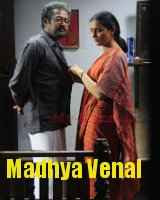Madhya Venal 2009 Malayalam Movie Watch Online