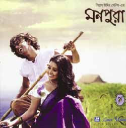 Monpura 2009 Bengali Movie Watch Online