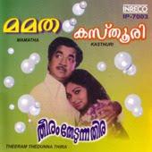 Theeram Thedunna Thira 1983 Malayalam Movie Watch Online