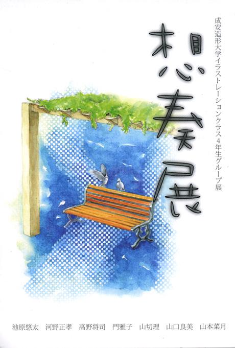 [so_so_ten.jpg]
