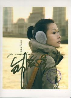 奶茶劉若英 《我很好》專輯封面 有親筆簽名