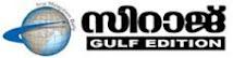 Gulf Edition