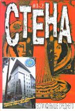 журнал стена #1-2 (2007)