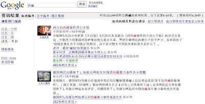 google chine actualites et le tibet