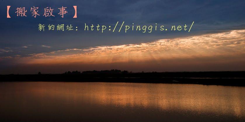 Pinggis 的旅行生活、攝影寫真