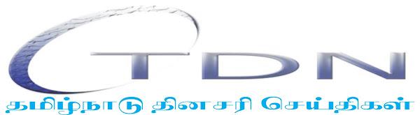 தமிழ்நாடு தினசரி செய்திகள்