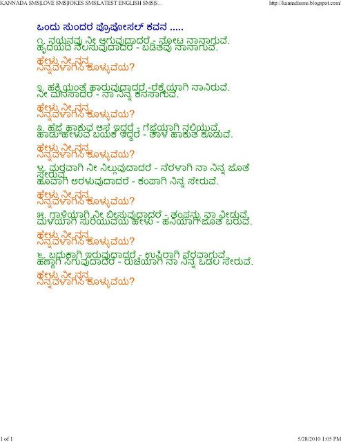 HINDI SMS LOVE SMS FRIENDSHIP SMS HINDI SHAYARI FUNNY SMS KANNADA SMS ...