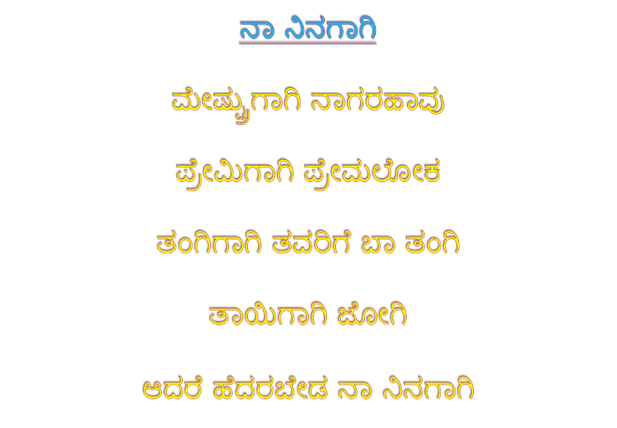 love sms kannada search results calendar 2015