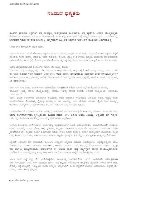 kannada short moral stories pdf