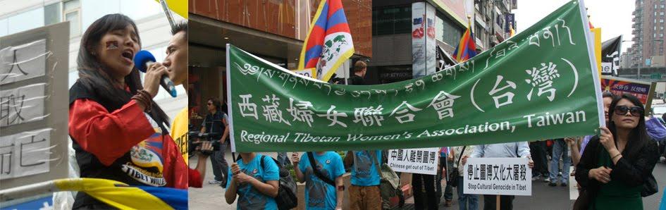 西藏婦女聯合會台灣分會