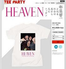 HEAVEN 特製 Tシャツはこちらから、全71パターン!