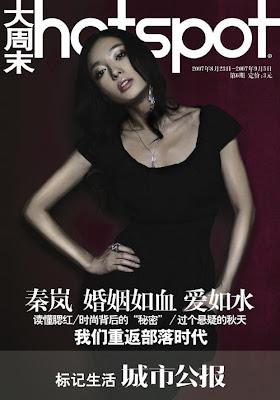 Qin Lan Picture