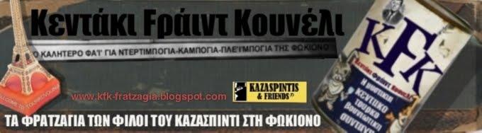ΚΕΝΤΑΚΙ-ΦΡΑ'Ι'ΝΤ-ΚΟΥΝΕΛΙ