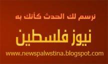 الأخبار من داخل غزة