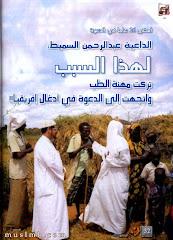 الرائع د/عبد الرحمن السميط-جمعية العون المباشر-لجنة مسلمي افريقيا