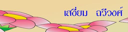 http://sa-giam.blogspot.com