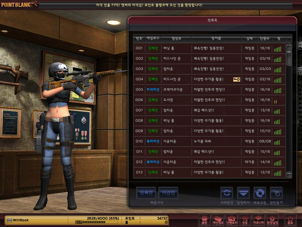 Download Game online Point Blank