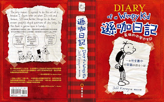 Double Down Diary Wimpy Kid