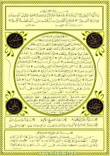 Awsaf-Al-Nabi-Mohammad