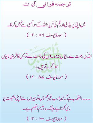 Labels: Allah Ta'ala, Quran