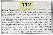 Ο Πανευρωπαϊκός Αριθμός 112