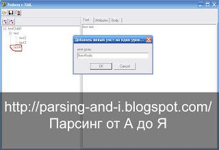 add node XML in Delphi