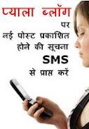 SMS सेवा
