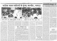 chhattisgarh 27