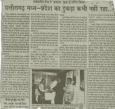 chhattisgarh 12