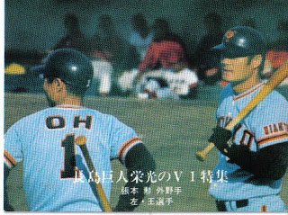 japanese baseball cards career home run leaders 7 tie