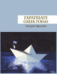 Στιχοπλοκιες της ξενιτιας - ποιηματα 2005-2009
