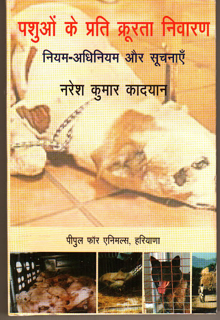 NARESH KADYAN BOOK ON ALL ANIMAL RELATED LAW's