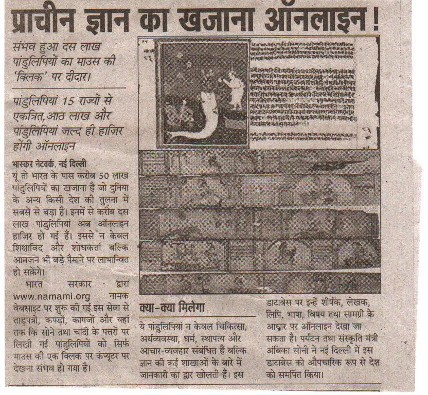 National Mission for Manuscripts - Naresh Kadyan