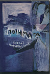 """Ποιήματα Εκδόσεις """"Κέραμος"""" Δεκέμβρης 1982"""