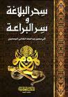 مكتبة البلاغة العربية