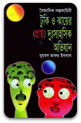 Tooki Ebong Jhaer Dusshashik Abhijan by Md Jafar Iqbal