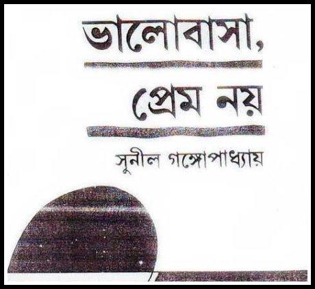 Bhalobasha Prem Noy Sunil Gangopadhaya