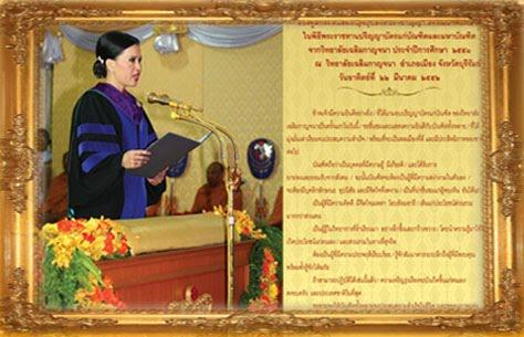 พิธีพระราชทานปริญญาบัตร ประจำปีการศึกษา 2552