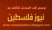 نيوز فلسطين