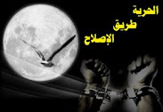 مدونة عايشه للاصلاح