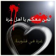 مدونة غزة لا تموت