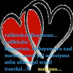 tamil sms kavithai: sms kavithai