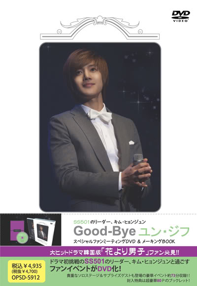 [dvd_goodbye.jpg]