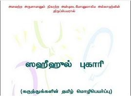 Sahihul Bukhari - Tamil
